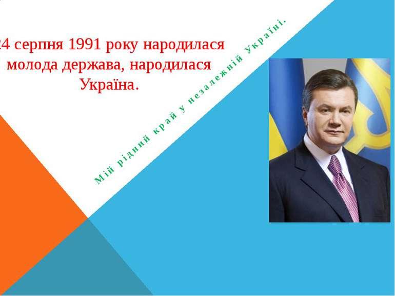 24 серпня 1991 року народилася молода держава, народилася Україна. Мій рідний...