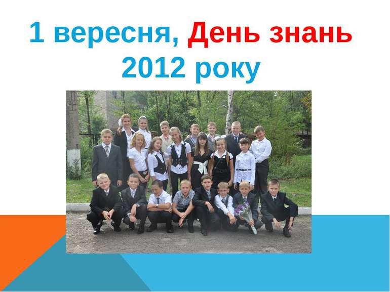 1 вересня, День знань 2012 року