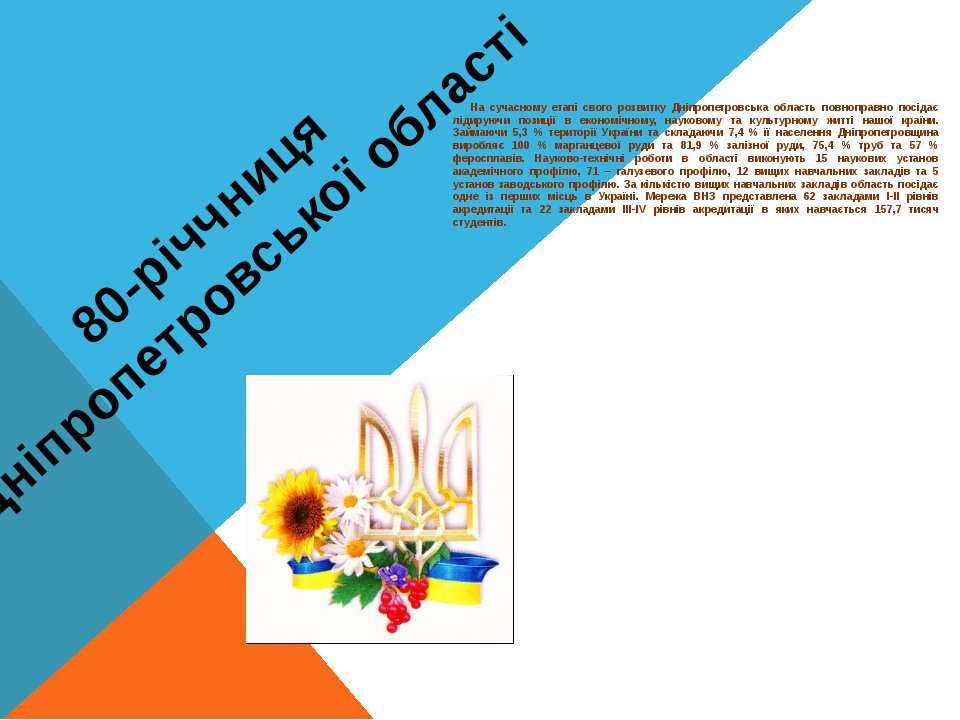 80-річчниця Дніпропетровської області На сучасному етапі свого розвитку Дніпр...