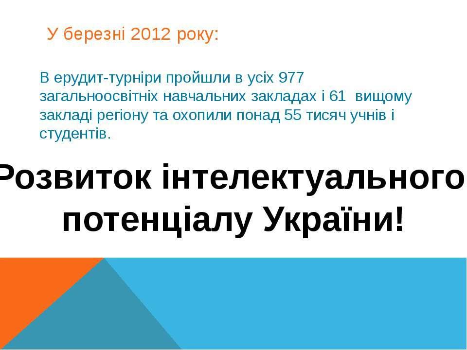 У березні 2012 року: В ерудит-турніри пройшли в усіх 977 загальноосвітніх нав...
