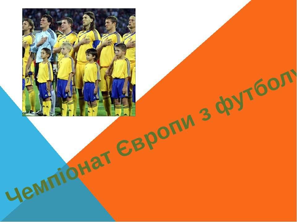 Чемпіонат Європи з футболу
