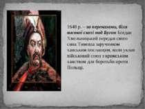 1648 р. – за переказами, біля високої скелі над Бугом Богдан Хмельницький пер...