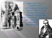 Перша пол. ХУІІ ст. – Трикрати (нині – Вознесенського району) вже містечко з ...