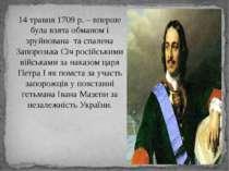14 травня 1709 р. – вперше була взята обманом і зруйнована та спалена Запороз...
