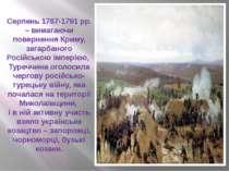 Серпень 1787-1791 рр. – вимагаючи повернення Криму, загарбаного Російською ім...