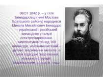 08.07 1842 р. – у селі Бенардосівці (нині Мостове Братського району) народивс...