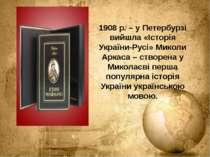 1908 р. – у Петербурзі вийшла «Історія України-Русі» Миколи Аркаса – створена...