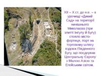 ХІІ – Х ст. до н.е. – в урочищі «Дикий Сад» на території нинішнього Миколаєва...