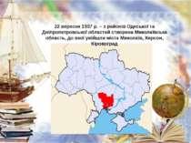 22 вересня 1937 р. – з районів Одеської та Дніпропетровської областей створен...