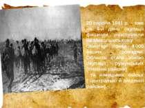 20 серпня 1941 р. – вже на 4-й день окупації фашисти розстріляли на Миколаївс...