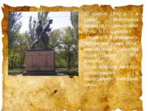 12 травня 1942 р. – в район Миколаєва закинута диверсійна група: В.І.Андрєєва...