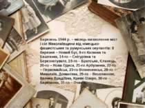 Березень 1944 р. – місяць визволення міст і сіл Миколаївщини від німецько-фаш...