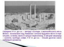Середина УІ ст. до н.е. – вихідці з Еллади, з малоазійського міста Мілета пос...