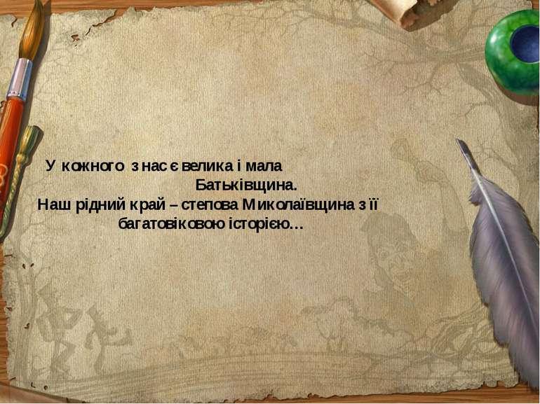 У кожного з нас є велика і мала Батьківщина. Наш рідний край – степова Микола...