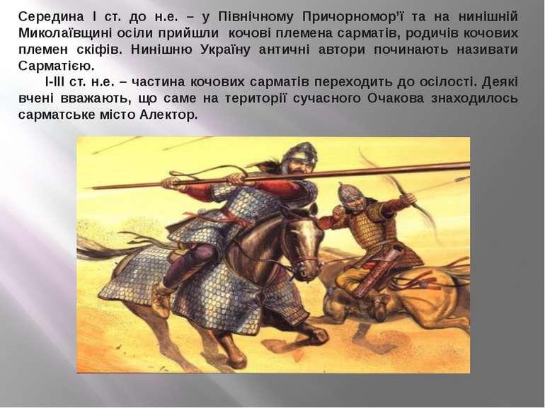 Середина І ст. до н.е. – у Північному Причорномор'ї та на нинішній Миколаївщи...