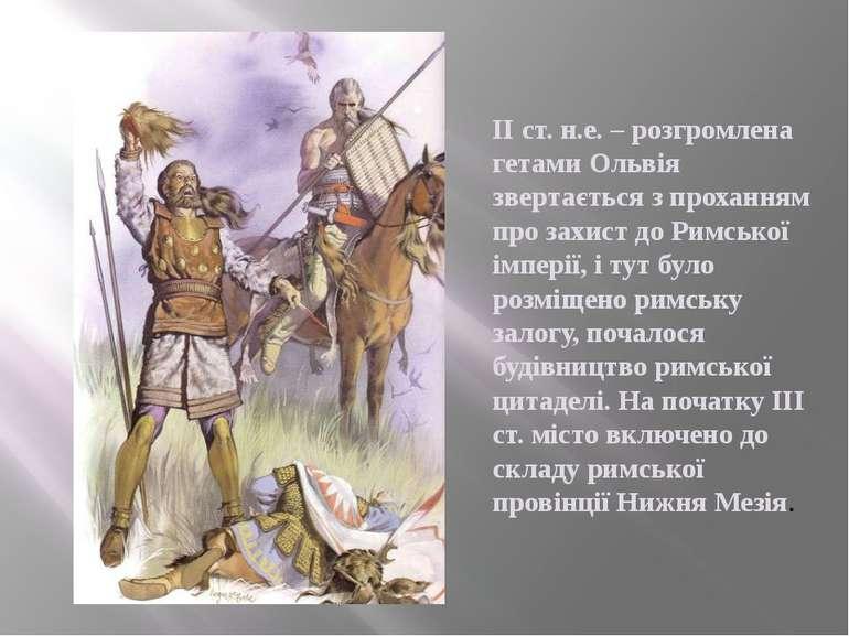 ІІ ст. н.е. – розгромлена гетами Ольвія звертається з проханням про захист до...
