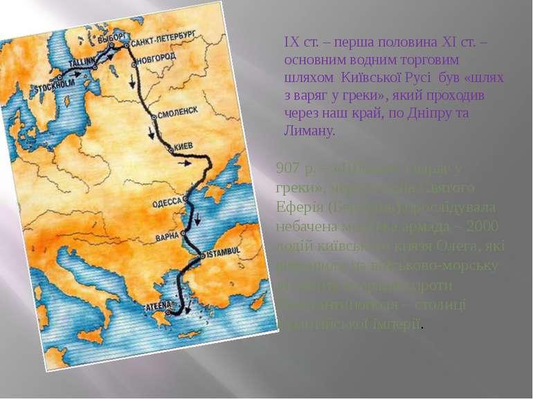 ІХ ст. – перша половина ХІ ст. – основним водним торговим шляхом Київської Ру...