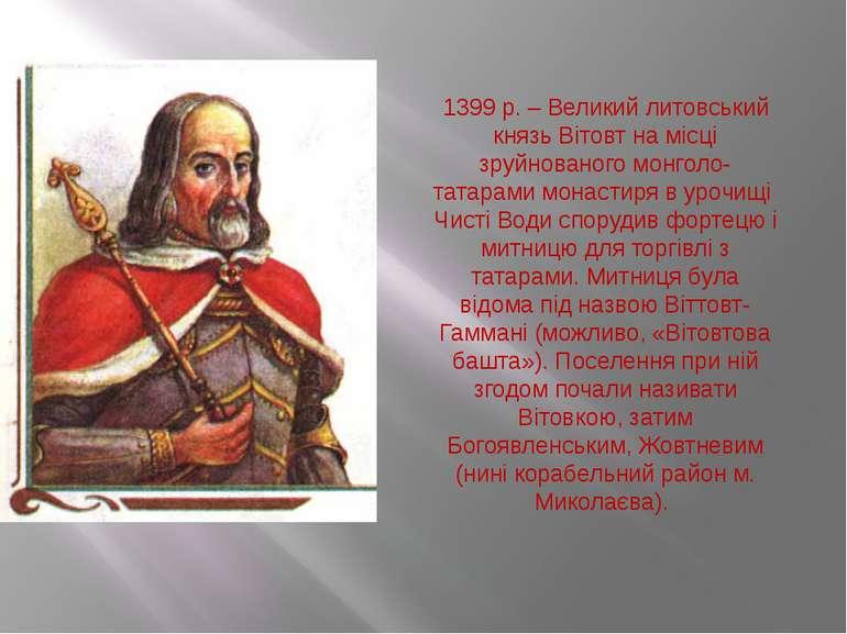 1399 р. – Великий литовський князь Вітовт на місці зруйнованого монголо-татар...