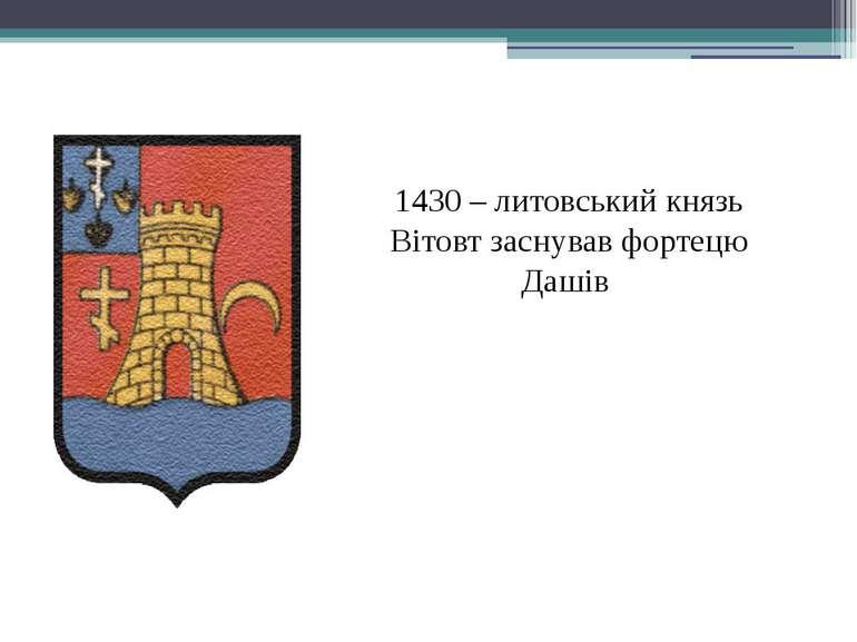 1430 – литовський князь Вітовт заснував фортецю Дашів