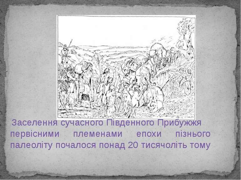 Заселення сучасного Південного Прибужжя первісними племенами епохи пізнього п...