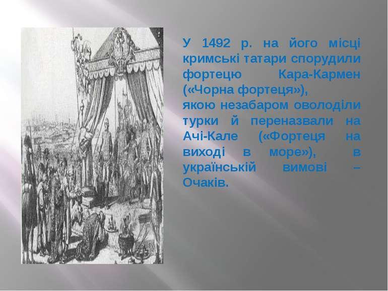 У 1492 р. на його місці кримські татари спорудили фортецю Кара-Кармен («Чорна...