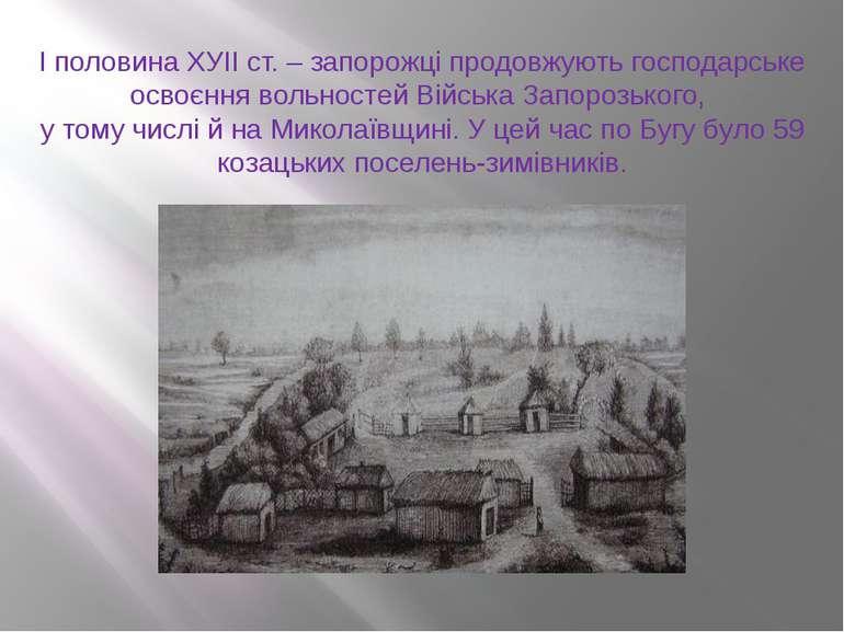 І половина ХУІІ ст. – запорожці продовжують господарське освоєння вольностей ...