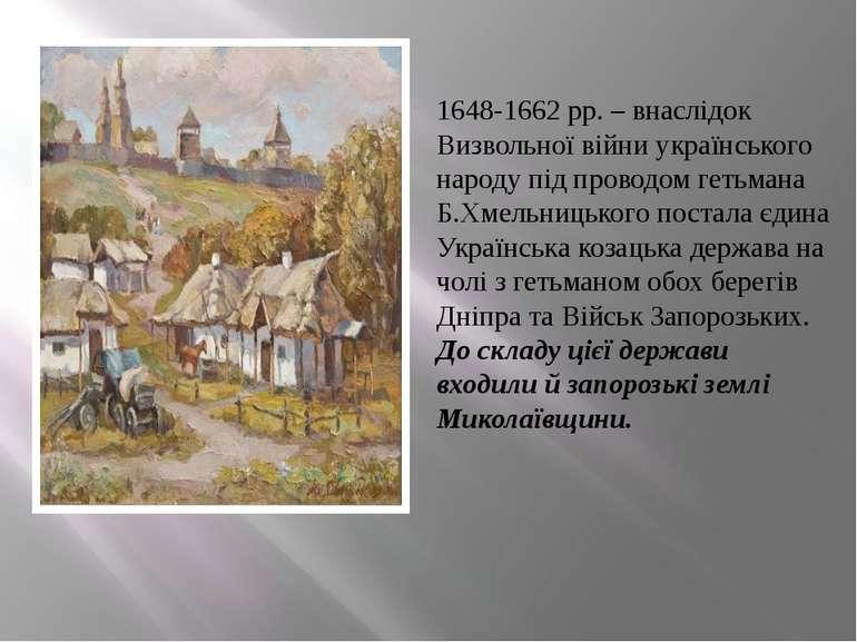 1648-1662 рр. – внаслідок Визвольної війни українського народу під проводом г...
