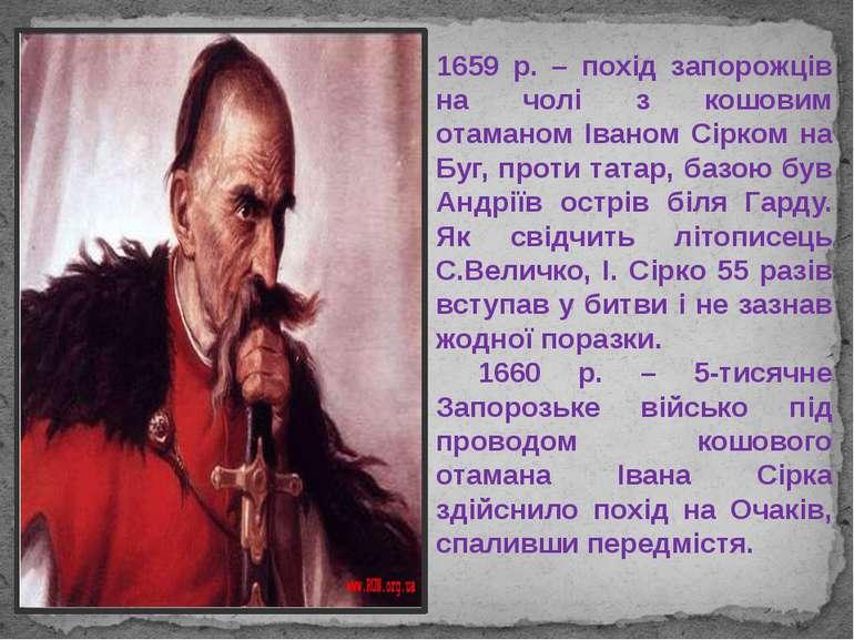 1659 р. – похід запорожців на чолі з кошовим отаманом Іваном Сірком на Буг, п...