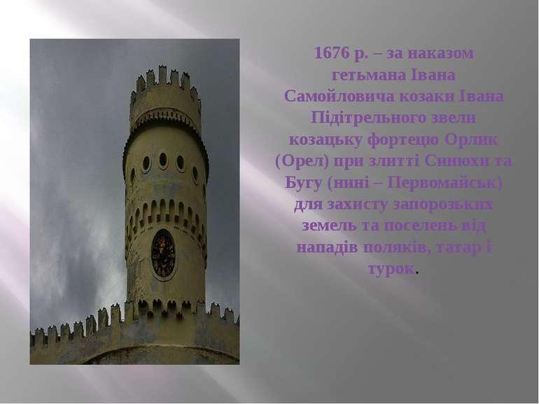 1676 р. – за наказом гетьмана Івана Самойловича козаки Івана Підітрельного зв...