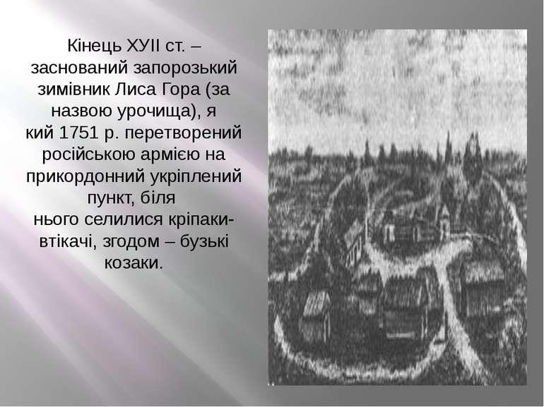 Кінець ХУІІ ст. – заснований запорозький зимівник Лиса Гора (за назвою урочищ...