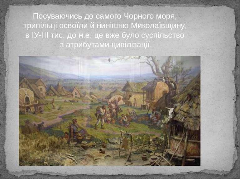 Посуваючись до самого Чорного моря, трипільці освоїли й нинішню Миколаївщину,...