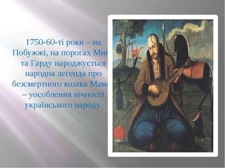 1750-60-ті роки – на Побужжі, на порогах Мигії та Гарду народжується народна ...