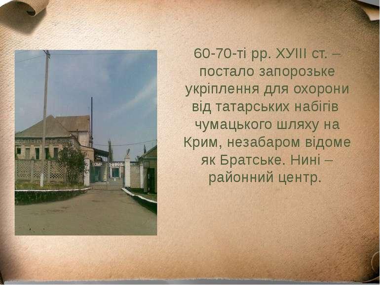 60-70-ті рр. ХУІІІ ст. – постало запорозьке укріплення для охорони від татарс...