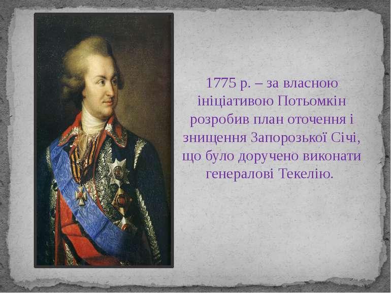 1775 р. – за власною ініціативою Потьомкін розробив план оточення і знищення ...