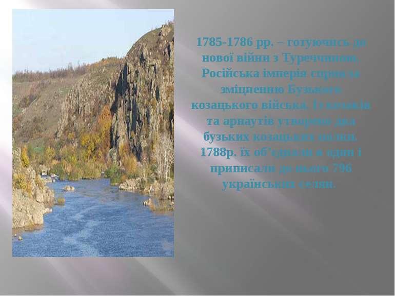 1785-1786 рр. – готуючись до нової війни з Туреччиною, Російська імперія спри...