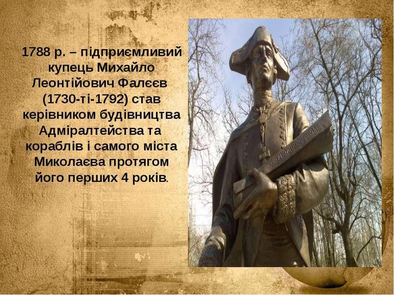 1788 р. – підприємливий купець Михайло Леонтійович Фалєєв (1730-ті-1792) став...