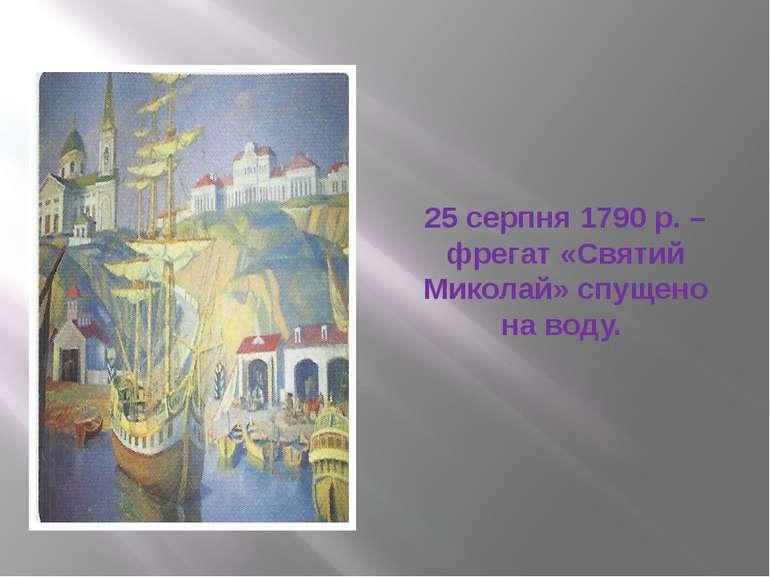 25 серпня 1790 р. – фрегат «Святий Миколай» спущено на воду.