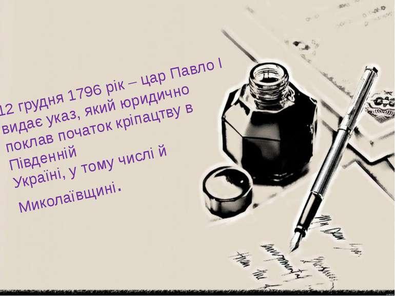 12 грудня 1796 рік – цар Павло І видає указ, який юридично поклав початок крі...
