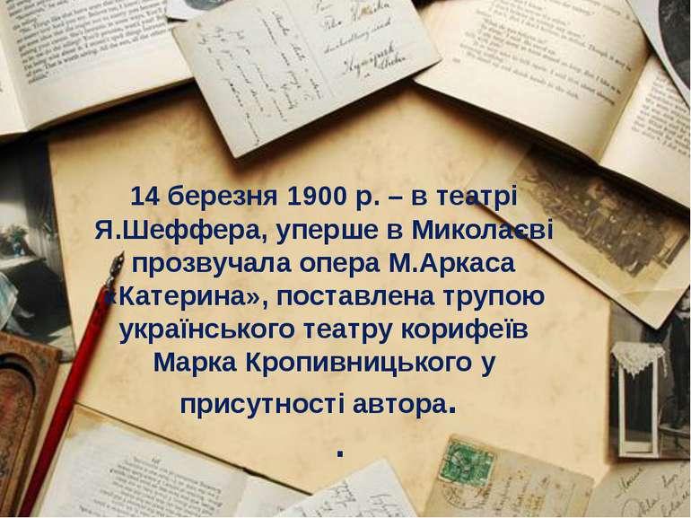 14 березня 1900 р. – в театрі Я.Шеффера, уперше в Миколаєві прозвучала опера ...