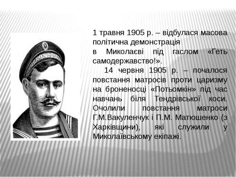 1 травня 1905 р. – відбулася масова політична демонстрація в Миколаєві під га...