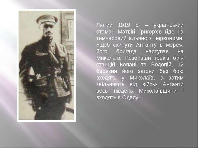 Лютий 1919 р. – український отаман Матвій Григор'єв йде на тимчасовий альянс ...