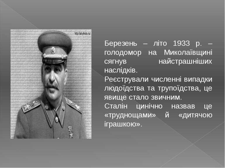 Березень – літо 1933 р. – голодомор на Миколаївщині сягнув найстрашніших насл...