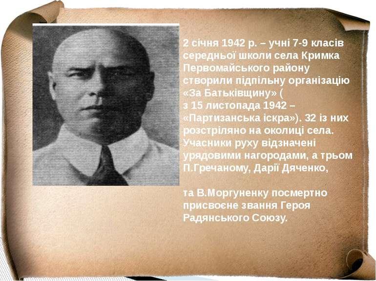 2 січня 1942 р. – учні 7-9 класів середньої школи села Кримка Первомайського ...