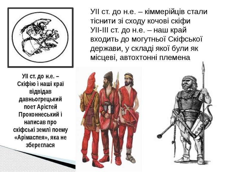 УІІ ст. до н.е. – кіммерійців стали тіснити зі сходу кочові скіфи УІІ-ІІІ ст....