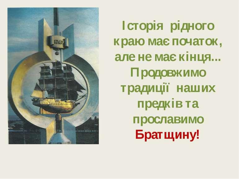 Історія рідного краю має початок, але не має кінця... Продовжимо традиції наш...