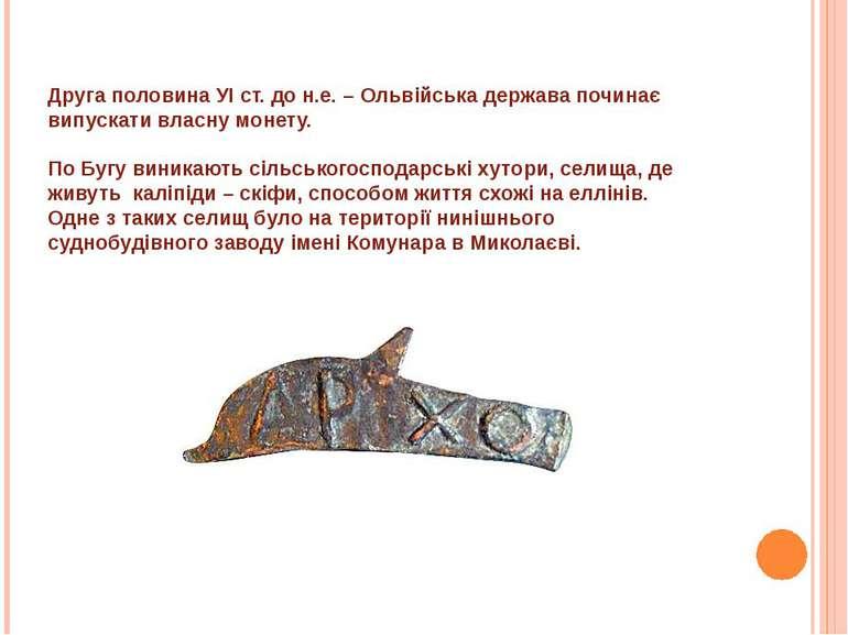 Друга половина УІ ст. до н.е. – Ольвійська держава починає випускати власну м...
