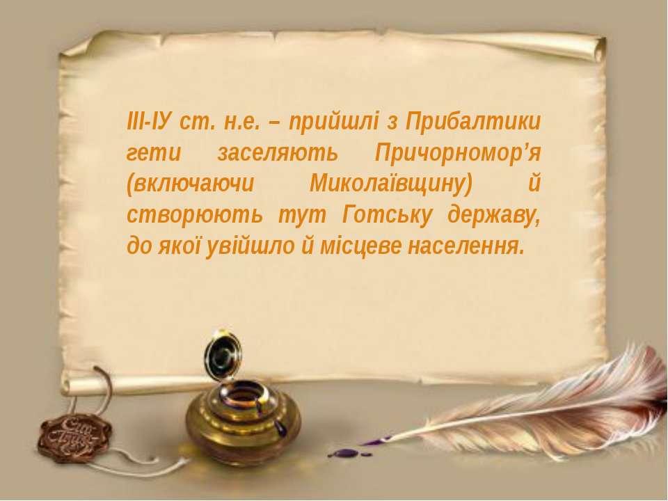 ІІІ-ІУ ст. н.е. – прийшлі з Прибалтики гети заселяють Причорномор'я (включаюч...