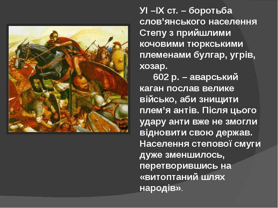 УІ –ІХ ст. – боротьба слов'янського населення Степу з прийшлими кочовими тюрк...