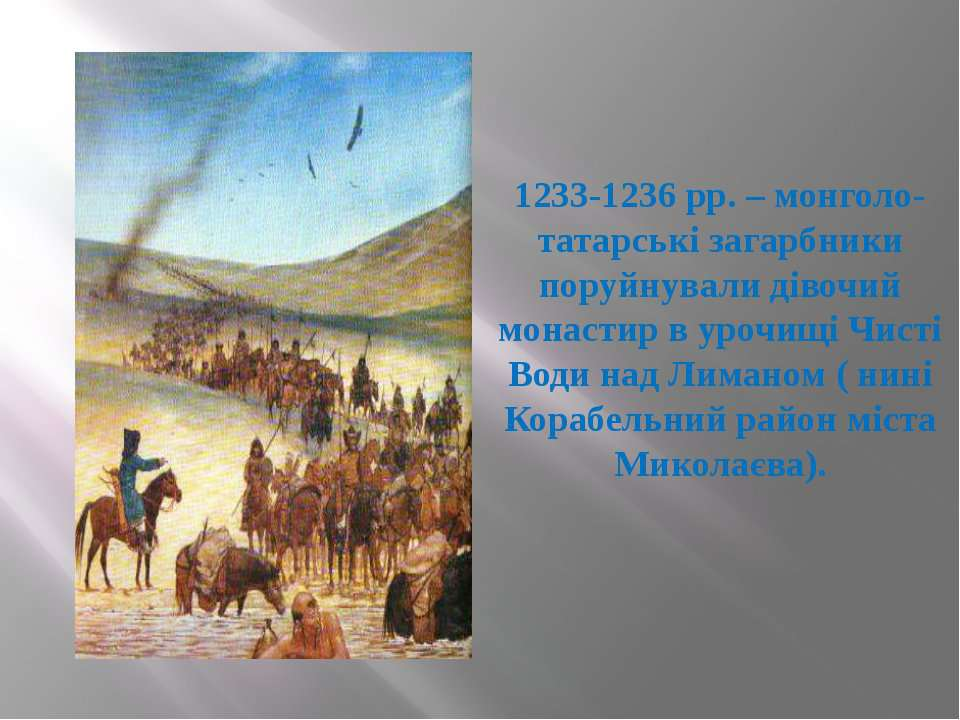 1233-1236 рр. – монголо-татарські загарбники поруйнували дівочий монастир в у...