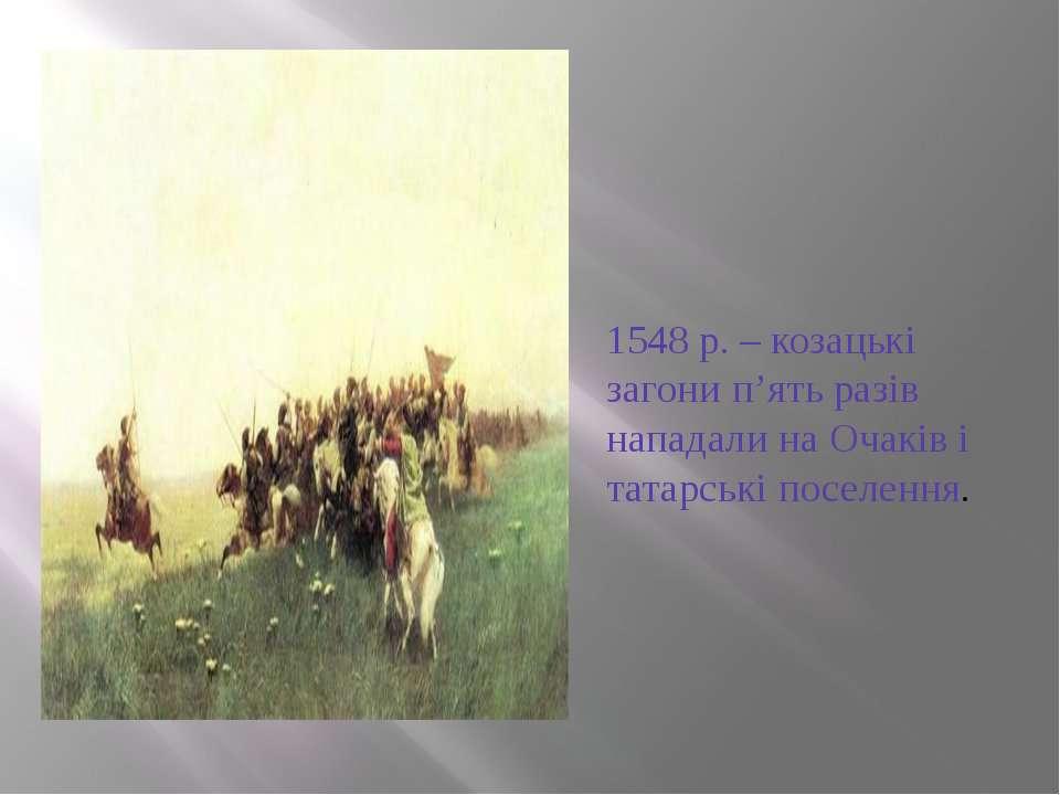 1548 р. – козацькі загони п'ять разів нападали на Очаків і татарські поселення.